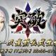 アスペクト、同時戦略カードバトル『突破 Xinobi Championship』の正式サービスが2018年2月に決定 11月30日には公式生放送番組を実施
