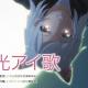 i-tron、『バトン=リレー』の劇中アニメのMVを公開中! 今回は「H.A.L.F.」の主題歌「月光アイ歌」を紹介!