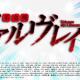 バンナム、『スーパーロボット大戦X-Ω』にて期間限定で「革命機ヴァルヴレイヴ」の参戦が決定!