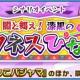 セガゲームス、『けものフレンズ3』で大型イベント「闇と舞え!漆黒のダークネスひな祭り」開催 ジャパリ団PU☆4フレンズしょうたい券が手に入る