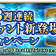 FGO ARCADE PROJECT、『Fate/Grand Order Arcade』で「3週連続サーヴァント新登場キャンペーン」を10月25日10時から実施!