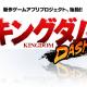ちゅらっぷすとエイベックス、TVアニメ『キングダム』題材の新作『キングダムDASH!!』を21年春リリースに向けて開発中! ティザーサイト公開!