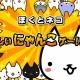 イグニッション・エム、ヤバかわ!がちんこRPG『ぼくとネコ』を発表 事前登録受付も開始 配信時期は11月中旬を予定