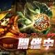 台湾のAICOMBO、『太極パンダ』のAndriod版クローズドβテストを実施 8月6日12時~10日12時まで実施 誰でも参加が可能!