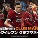 KONAMI、『ウイニングイレブン クラブマネージャー』でメインビジュアルが「リヴァプールFC」のデザインに変更 アップデートで新機能も追加