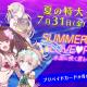 ケイブ、『ごまおつ』で夏の特大イベント「SUMMER NIGHT LOVE♥POOL」を7月31日より開催 「500万ダウンロード記念Twitterキャンペーン」も実施中