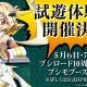 ブシロードとポケラボ、『戦姫絶唱シンフォギア XD UNLIMITED』の試遊体験会を「ブシロード10周年祭」で実施…