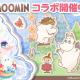 ココネ、アバター着せ替えアプリ『ポケコロ』で「ムーミン」コラボ第二弾を開催!
