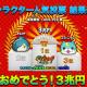 レベルファイブとNHN PlayArt、『妖怪ウォッチ ぷにぷに』「キャラクター人気投票~ぷにぷにVSそれ以外~」結果発表 1位は「3兆円」!?