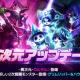 GAMEVIL COM2US、『サマナーズウォー: Sky Arena』で異次元「カルデルン」を開放!