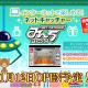 大日商事とネッチ、「ネットキャッチャー『みん5』(みんご)」のサービスを開始…PC・スマホから楽しめるオンラインクレーンゲーム