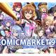 アカツキ、「コミックマーケット97」企業ブースに出展! 『八月のシンデレラナイン』出演声優3名によるお渡し会を開催