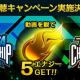 KONAMI、『プロ野球スピリッツA』で動画視聴キャンペーンを14日より開催! 最大30エナジーを獲得できる!