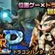 コロプラ、ソーシャルゲームファクトリーの協力狩りRPG『ドラゴンハンターUTOPIA P』を「コロプラ」プラットフォーム上で配信開始