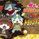 ナムコ、「妖怪ウォッチ トラップ・オア・トレジャー」を「ナンジャタウン」で期間限定で開催中!
