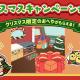 サイバーステップ、『さわって!ぐでたま』でプレゼントがたくさん入手できる「クリスマスキャンペーン」を開催!
