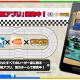 【今日は何の日?】バンナムが『ミニ四駆 超速グランプリ』の制作を発表した日(2019年4月9日)