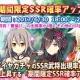 システムソフト・アルファー、『三極姫DEFENCE』で新武将SSR剣兵「曹操S3」を6月30日より追加 SSR武将の出現率が上昇したイベントガチャを開催