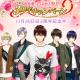 フリュー、『恋愛プリンセス』でリリース3周年キャンペーンが順次スタート!