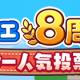 セガ、『ぷよぷよ!!クエスト』で「ぷよクエ8周年 キャラクター人気投票」を本日より開催