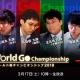 ドワンゴ、「ワールド碁チャンピオンシップ2018」の全対局を「ニコニコ生放送」で生中継!