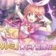 Cygames、『プリンセスコネクト!Re:Dive』で「クルミ」の「★6才能開花」を解放!