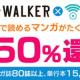 ブックウォーカー、JR東日本の車内サービス「noricon」で「BOOK☆WALKER」を3月30日までの期間限定で提供