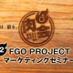 """ディライトワークス、「FGO PROJECT マーケティングセミナー」を7月4日に開催 『FGO』の裏側に隠された""""3つのマーケティング方法""""を初公開!"""