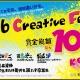 KLab、学生向けデザイナーズコンテスト「KLab Creative Fes'18」を開催決定