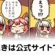 TYPE-MOON/FGO PROJECT、『Fate/Grand Order』のWEBマンガ「もっとマンガで分かる!Fate/Grand Order」の第75話「安定稼動」を公開