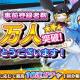 Snail Games Japan、『メガミ系モテハレRPG神話大戦ミクスクロス』の事前登録者数が1万人を突破!
