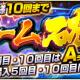 KONAMI、『プロ野球スピリッツA』で「自チーム確定スカウト」と「Aランク以上確定スカウト」を開催!