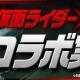 【App Storeランキング(12/4)】「仮面ライダー」コラボ開催の『パズドラ』が首位に 期間限定★4魔法少女「羽川翼」登場の『マギレコ』は6位に