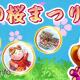 SNKプレイモア、『恋する胸キュン牧場』で10月4日より「秋の桜まつり」を開催 レアなデコアイテム「祈願神社」や「桜林」などが登場