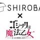 ケイブ、『ゴシックは魔法乙女~さっさと契約しなさい!~』でアニメコラボカフェ『SHIROBACO』とのコラボ実施が決定