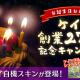 ケイブ、『ゴシックは魔法乙女』で創業27周年を記念CP開催! 『ケツイ』の特別使い魔が新登場!