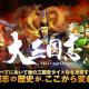 WeGames、『大三国志』についてNetEaseに7月31日をもって運営移管 移管後もユーザーが楽しめるゲーム運営を継続