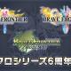 エイリム、『ブレイブ フロンティア』シリーズ6周年を記念して特別コンテンツの追加や半額セールを実施!