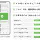 アイモバイル、運用型アドネットワーク「i-mobile Ad Network」でスマートフォン向けにアウトストリーム動画広告を提供開始
