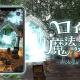 curiosity、『ロイと魔法の森』のプロローグ編を配信開始 スマートフォン向けのARADVゲーム