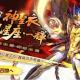 テンセント、『聖闘士星矢 ライジングコスモ』で「神聖衣・一輝」の限定召喚を開催!