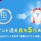 DeNA、スマホアプリをPCで遊べるプラットフォーム「AndApp」でポイントキャンペーン開催 『エレスト』『リ・モンスター』で限定キャンペーンも