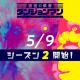 オインクゲームズ、『ダンジョンマン』でリーグシーズン2が9日より開催!