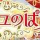 ビジュアライズ、『プラチナ☆ガール』で「ベルサイユのばら」とのコラボキャンペーンを実施!