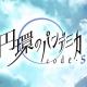 東映アニメ、『円環のパンデミカ -code S-』のサービスを2016年10月31日をもって終了
