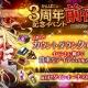 DMM GAMES、『かんぱに☆ガールズ』で「かんぱに☆3周年記念イベント前夜祭!」の開催を含むアップデートを実施