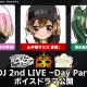 ブシロード、「D4DJ 2nd LIVE-Day Party-」ステージ上で披露したPeaky P-keyのミニボイスドラマを公開!