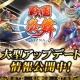 サムザップ、『戦国炎舞 -KIZNA-』に新シリーズカード「乱世の猛き絆」を追加 新イベント「攻援遊撃戦」 も開催