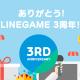 LINE、「LINE GAME」3周年記念「ゲーム実況6時間半生放送」を本日放送 総勢26タイトルによるゲーム内イベントも開催
