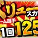 KONAMI、『プロ野球スピリッツA』で「10連バリュースカウト」「バリュースカウト」開催! 1回125エナジーで選手10人を獲得できる!
